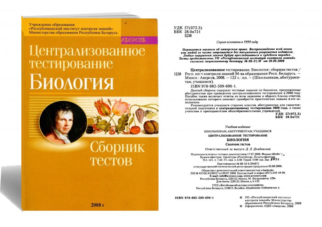 tests (4)